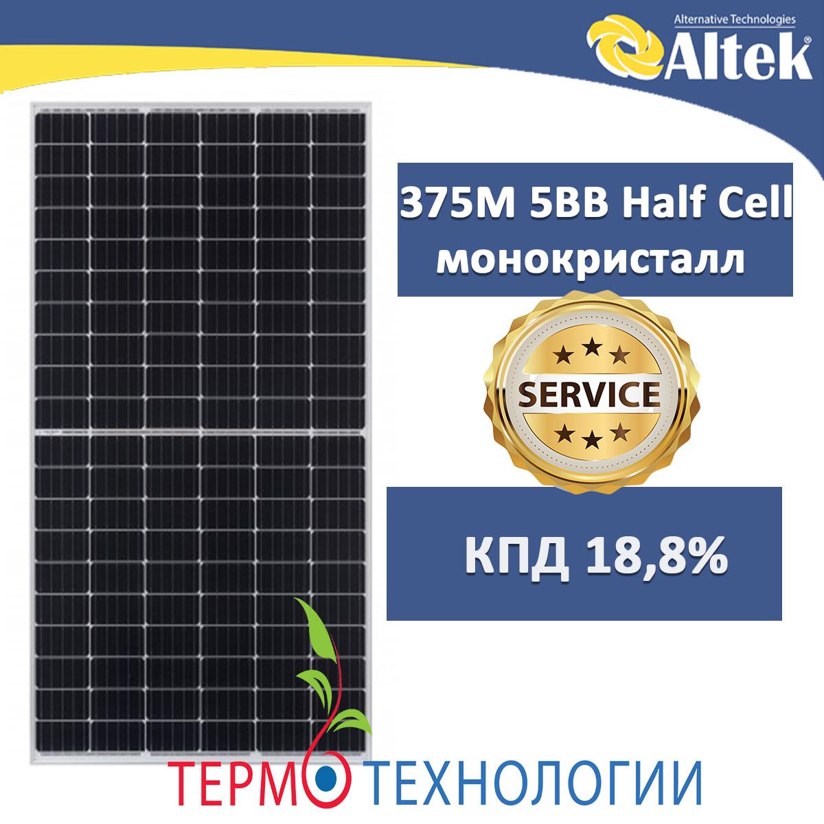 Солнечная батарея Altek 375 Вт Half Cell, Mono