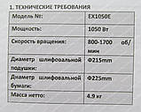 Шлифмашина для стен и потолков Procraft EX1050E, фото 10
