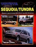Toyota Tundra 1999-2006, Sequoia 2000-2007. Устройство, техническое обслуживание и ремонт