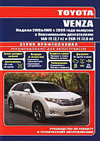 Toyota Venza с 2009. Руководство по ремонту и техническому обслуживанию