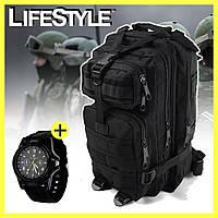 Тактический Штурмовой Военный Рюкзак 25л Oxford 600D + Подарок!! Часы