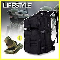 Тактический Штурмовой Военный Рюкзак 25л Oxford 600D + Подарок