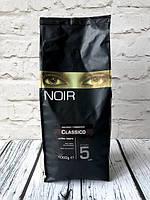 Кофе в зернах 1 кг Pelican Rouge Noir Classico