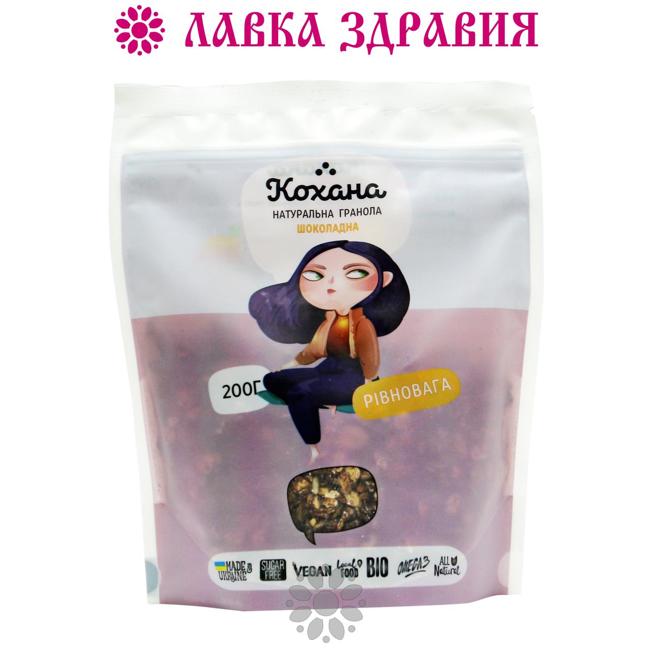 Гранола Шоколадная, 200 г, Кохана