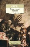 Зигмунд Фрейд: Психоанализ детских страхов