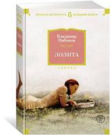 Владимир Набоков: Лолита