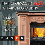 Нова акція -10% на портали для камінних топок англійського типу від ТМ Браво!