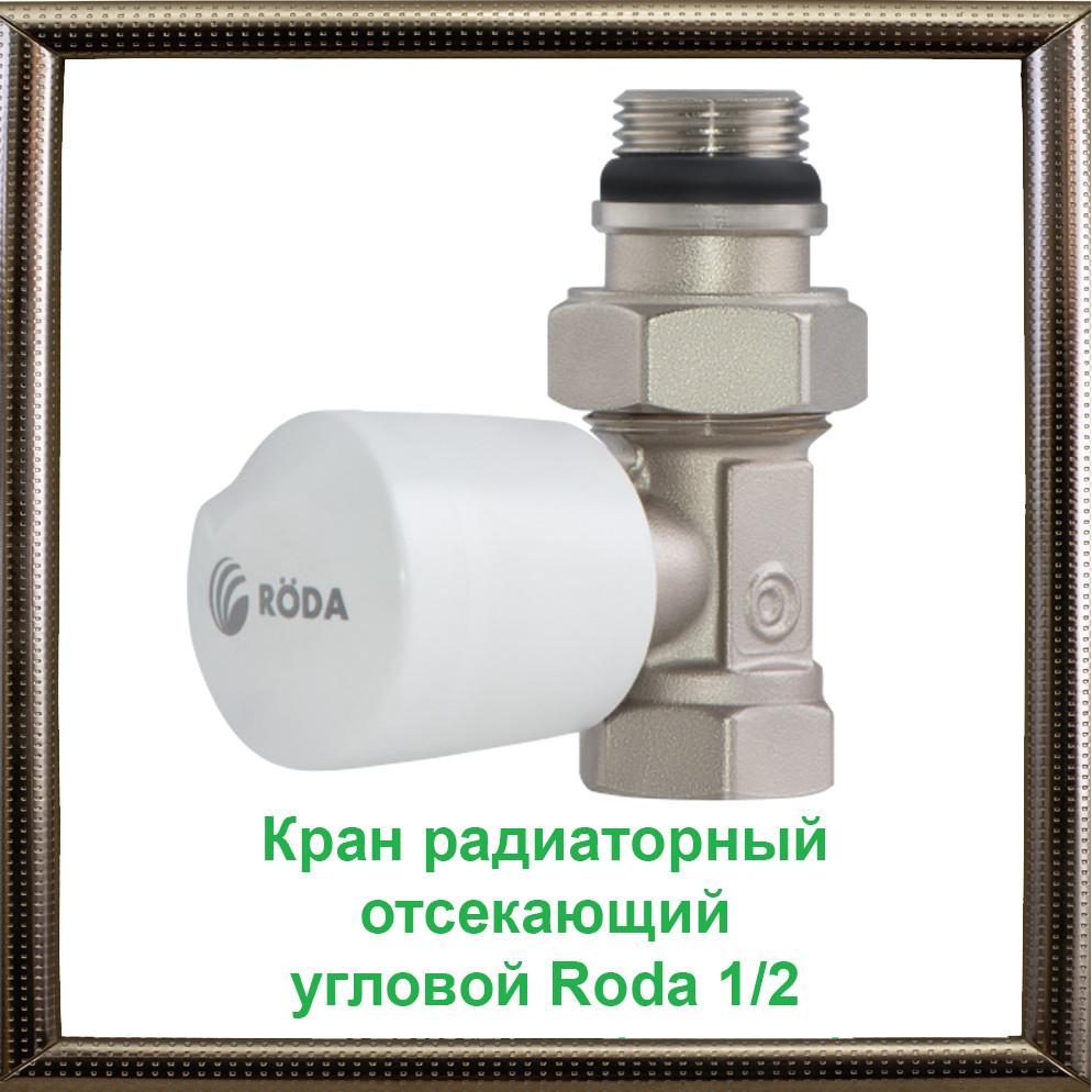 Кран радиаторный отсекающий угловой Roda 1/2,(для подключения радиатора со стены)