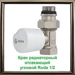 Кран радиаторный отсекающий угловой Roda 1/2