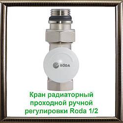 Кран радиаторный проходной ручной регулировки Roda 1/2