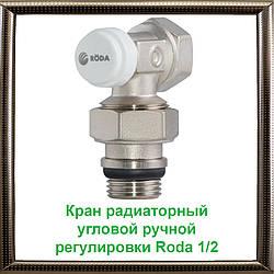 Кран радиаторный угловой ручной регулировки Roda 1/2