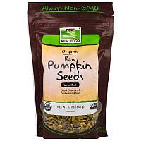 """Органические тыквенные семечки NOW Foods, Real Food """"Pumpkin Seeds"""" не соленые (340 г)"""