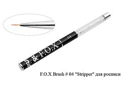 FOX Кисти