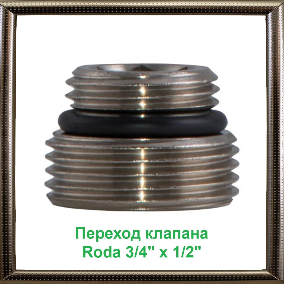 """Переход клапана Roda 3/4"""" х 1/2"""",ля радиаторов с нижним подключением прямого/углового диаметром 3/4"""