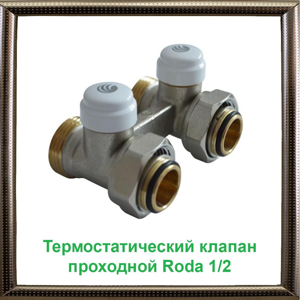 Термостатический клапан проходной Roda 1/2, прямой (для подключения радиатора с стороны)
