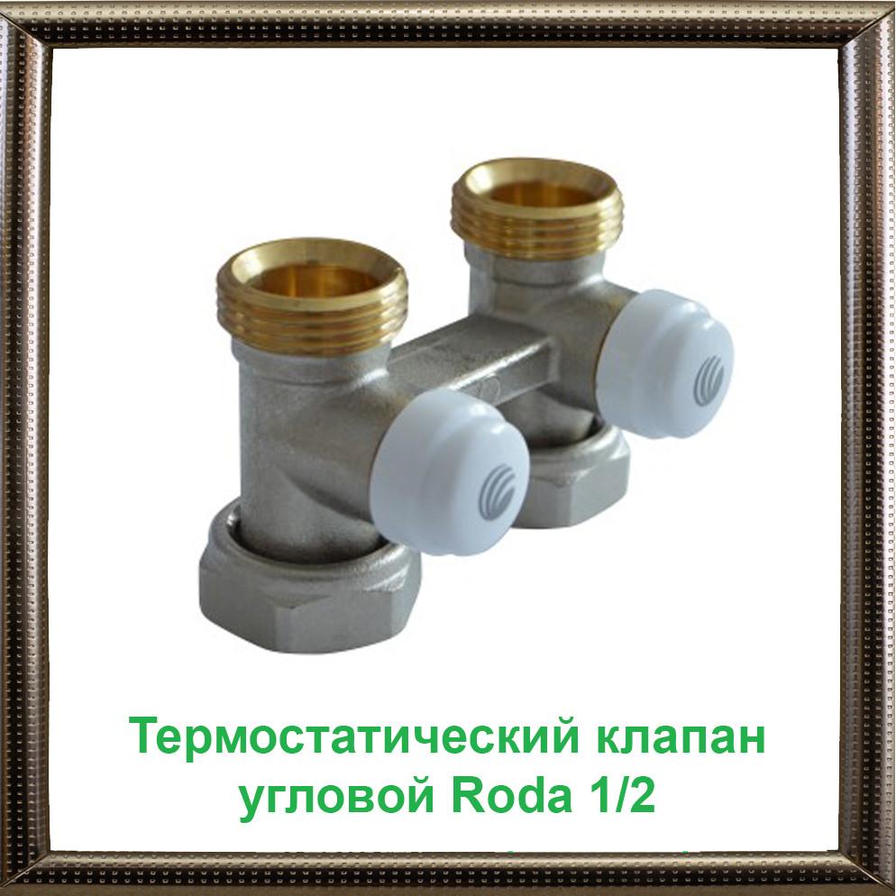 Термостатический клапан угловой Roda 1/2,Italy, (для подключения радиатора из стены)