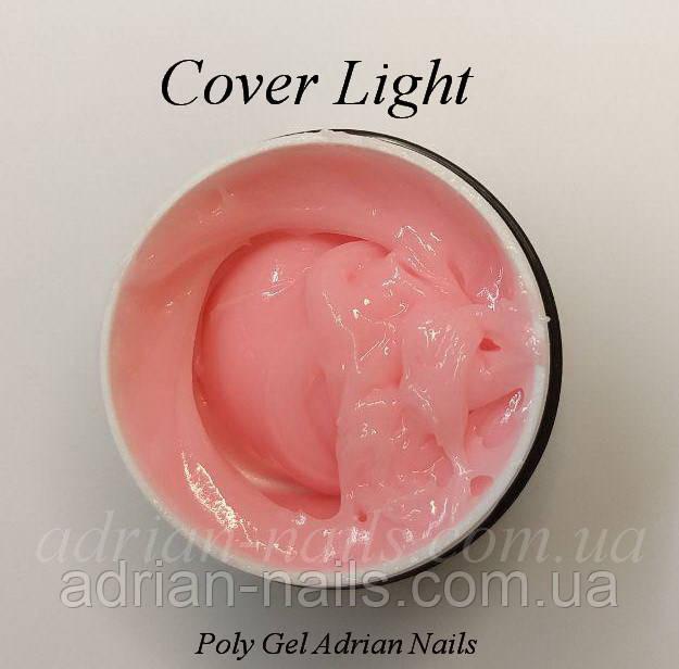 Acrylatic Cover Light (Polygel) 0,5 кг