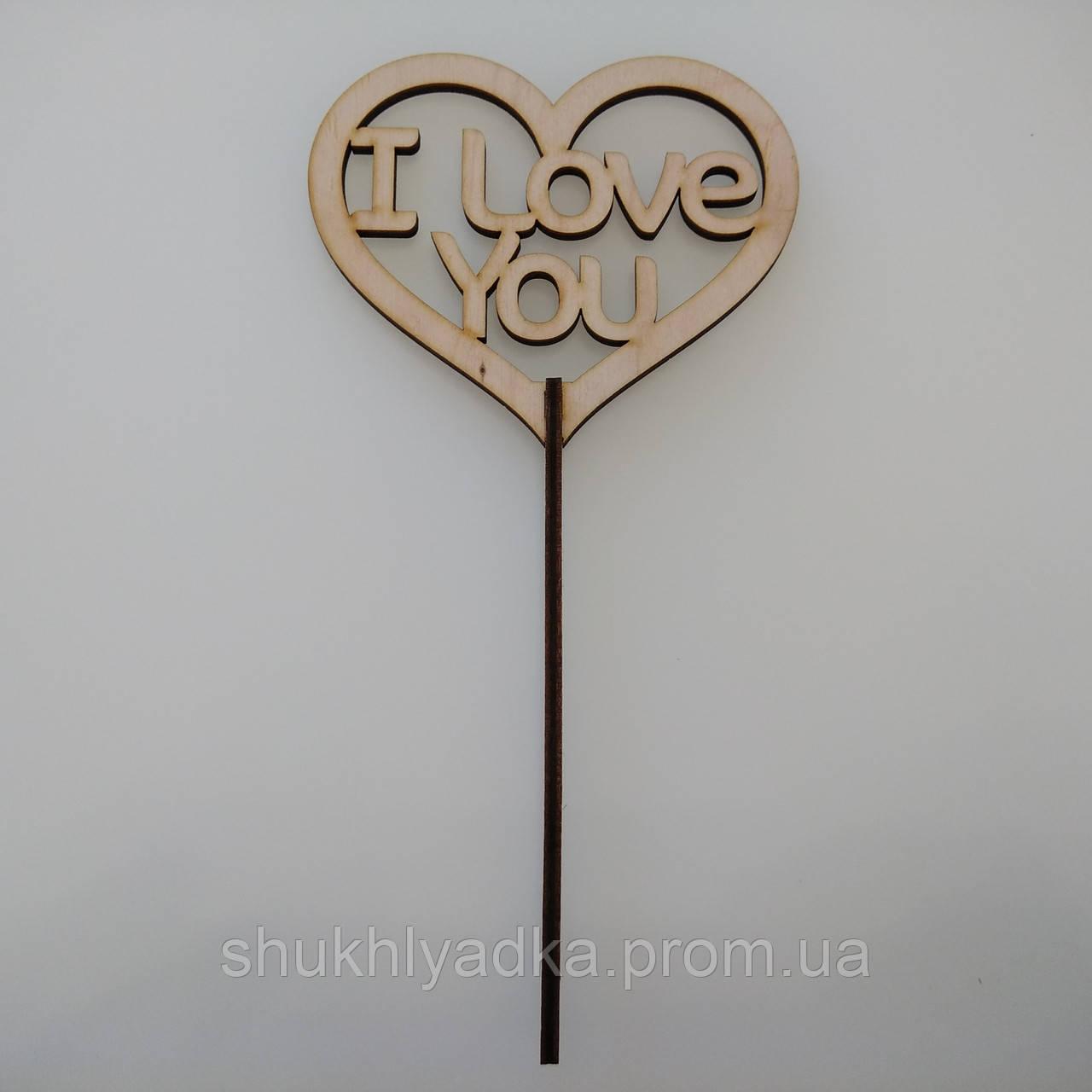 I love You_в сердце