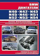 Двигатели BMW N серий.Устройство, техническое обслуживание, ремонт