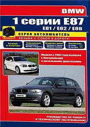 BMW 1 E87 с 2004. Руководство по ремонту и техническому обслуживанию