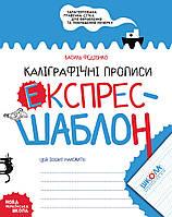 Каліграфічні прописи. Експрес-шаблон. Василь Федієнко.