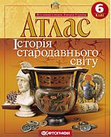 Атлас. (История древнего мира) 6 класс