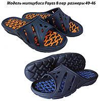 Шлепанцы мужские оптом Payas. 40-46.  митцубиси, фото 1