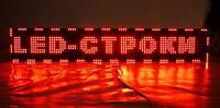 Бегущая Строка Вывеска Табло 143 х 25 Красная, фото 1