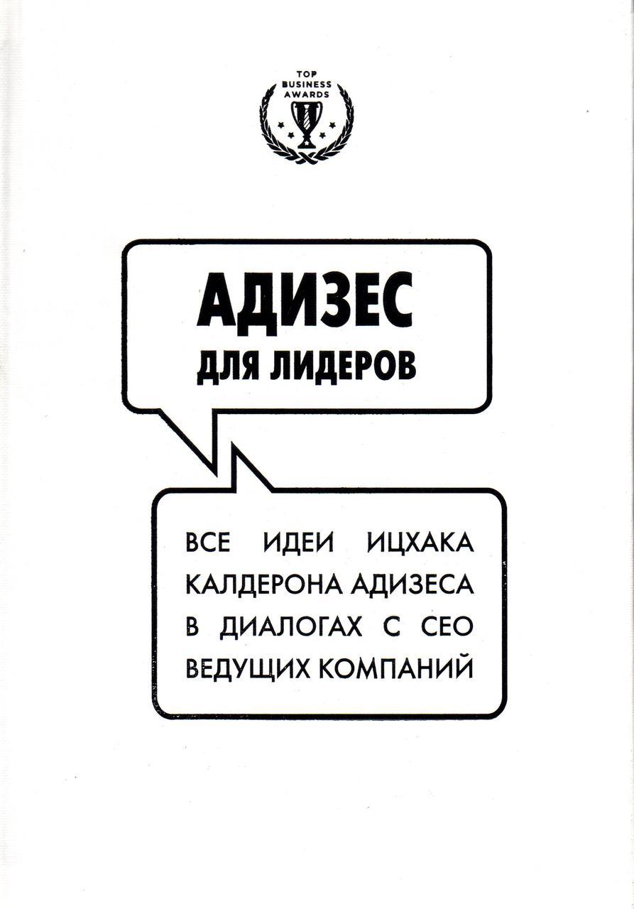 Адизес для лидеров. Все идеи Ицхака Калдерона Адизеса в диалогах с СЕО ведущих компаний