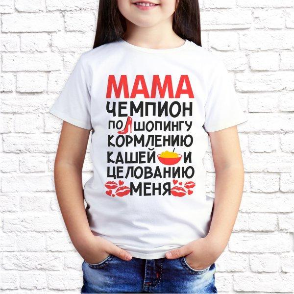 """Футболка для девочки Push IT с принтом """"Мама чемпион по шопингу, кормлению кашей, и целованию меня"""""""