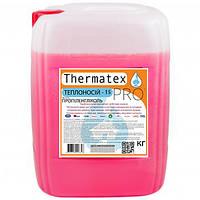 Теплоноситель для систем  отопления домов на глицерине Thermatex -15 жидкость незамерзающая