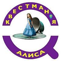 Премиум-квест «Алиса в Зазеркалье» на День Рождения ребенку на ВДНГ (ВДНХ)