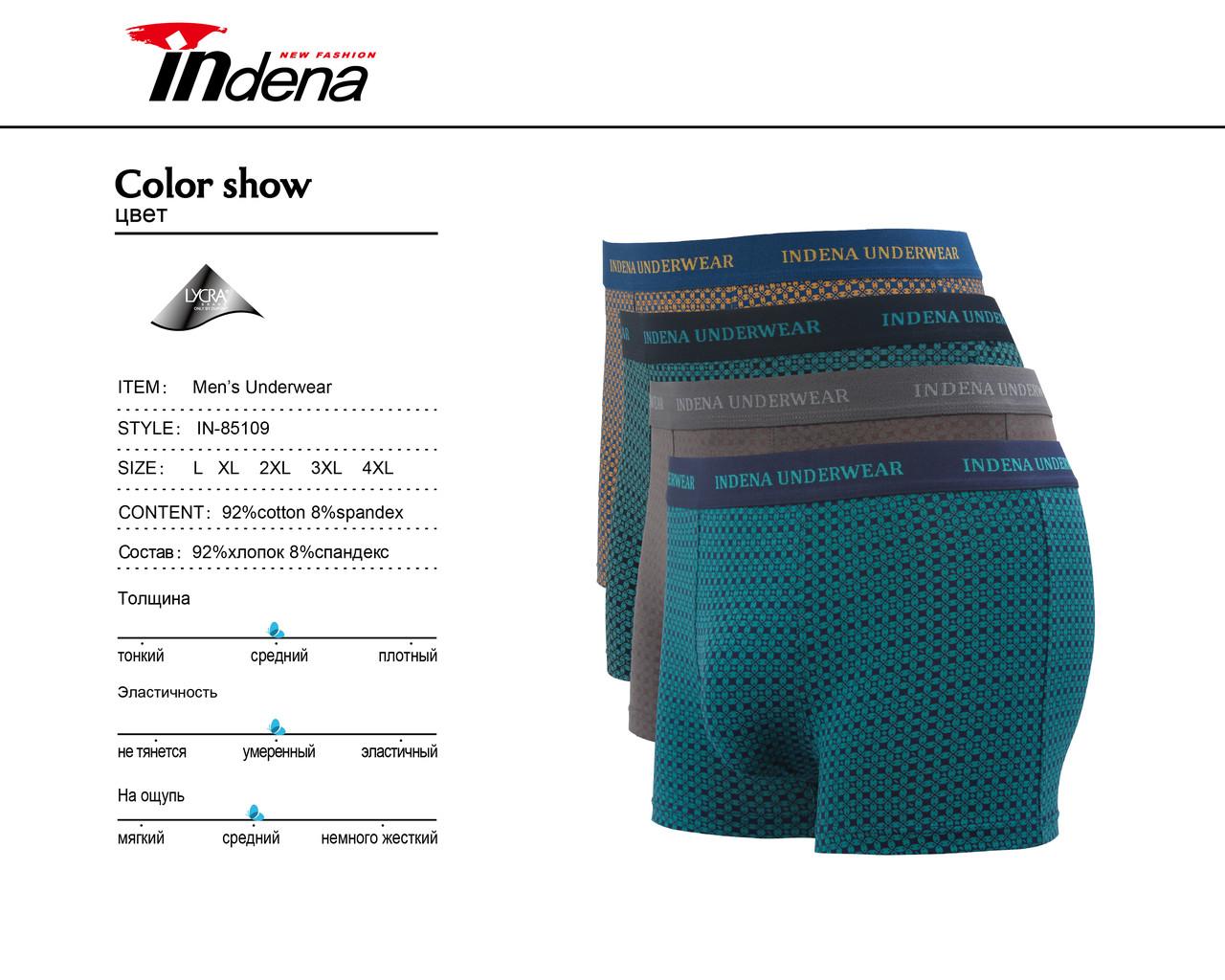 Мужские стрейчевые боксеры «INDENA»  АРТ.85109