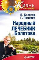 Народный лечебник Болотова.  Болотов Б. В. , Погожев Г. А.