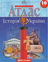 Атлас (История Украины) 10 класс