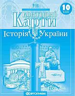 Контурные карты ( История Украины) 10 класс