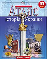 Атлас (Історія України) 11 клас