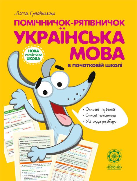 Гребенькова Л.О - Помічничок-рятівничок: Українська мова в початковій школі