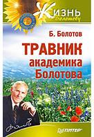 Травник академика Болотова. Болотов Б. В.