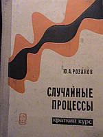 Розанов Ю.А. Случайные процессы. Краткий курс. М., 1971.