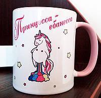 """Чашка """"Принцесса-еб@несса"""". Печать на чашках, кружках. Чашка на подарок"""