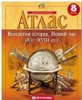 Атлас (Всемирная история) Новое время (XV-XVIII вв.) 8 класс