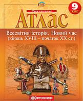 Атлас (Всемирная история) Новое время (конец XVIII-начало XX вв.) 9 класс