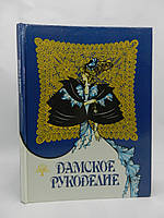 Дамское рукоделие (б/у)., фото 1