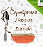 Серебряная ложка для детей. Любимые итальянские рецепты