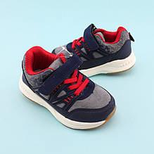Серые кроссовки для мальчика тм Том.М размер 21,22,25
