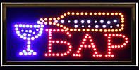 Светодиодная LED Вывеска Табло Бар, фото 1