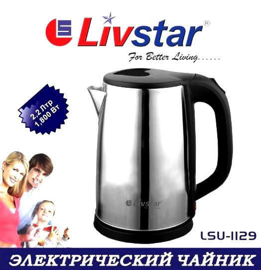 Электрический чайник Livstar LSU-1129