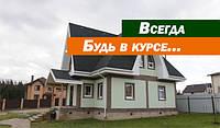 Строительство частных домов набирает небывалую популярность в Черниговской области