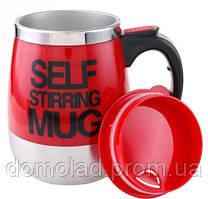 Чашка Мішалка Self Stirring Mug